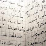 Quelle est la meilleure façon d'apprendre l'arabe?
